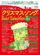 ピアノ ピアノで楽しむクリスマス・ソング Best Selection2015 月刊ピアノ 2015年11月増刊号
