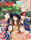 mer (メル) 2015年 11月号 [雑誌]