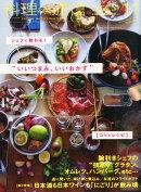料理通信 2015年 11月号 [雑誌]