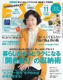 ESSE (エッセ) 2015年 11月号 [雑誌]