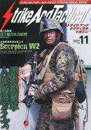 Strike And Tactical (ストライク・アンド・タクティカルマガジン) 2015年 11月号 [雑誌]