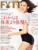 FYTTE (フィッテ) 2015年 11月号 [雑誌]