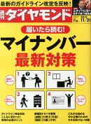 週刊 ダイヤモンド 2015年 11/21号 [雑誌]