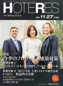 週刊 HOTERES (ホテレス) 2015年 11/27号 [雑誌]