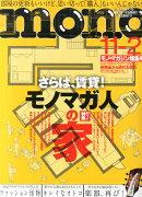 mono (モノ) マガジン 2015年 11/2号 [雑誌]