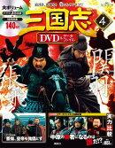 三国志DVD (ディーブイディー)&データファイル 2015年 11/26号 [雑誌]