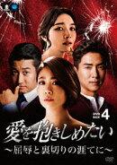愛を抱きしめたい 〜屈辱と裏切りの涯てに〜 DVD-BOX4