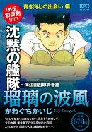 沈黙の艦隊〜海江田四郎青春譜 瑠璃の波風 青き海との出会い 編