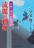流麗の刺客 (二見時代小説文庫)