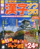 超特大版 漢字ナンクロ 2015年 11月号 [雑誌]