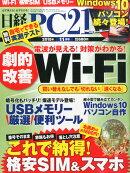 日経 PC 21 (ピーシーニジュウイチ) 2015年 11月号 [雑誌]