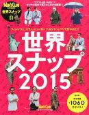 メンズクラブ増刊 世界スナップ 2015 2015年 11月号 [雑誌]