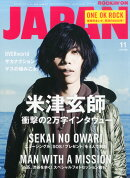 ROCKIN'ON JAPAN (ロッキング・オン・ジャパン) 2015年 11月号 [雑誌]