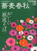 蕎麦春秋 Vol.35 2015年 11月号 [雑誌]