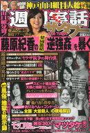 ザ・タブー 2015年 11/14号 [雑誌]