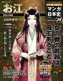週刊 マンガ日本史 改訂版 2015年 11/22号 [雑誌]
