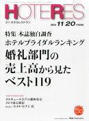 週刊 HOTERES (ホテレス) 2015年 11/20号 [雑誌]