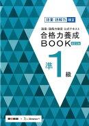 語彙・読解力検定公式テキスト合格力養成BOOK(準1級)改訂2版