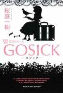 GOSICKVII-ゴシック・薔薇色の人生ー