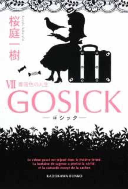 GOSICK(7) 薔薇色の人生 (角川文庫) [ 桜庭一樹 ]