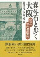 【バーゲン本】森琴石と歩く大阪ー明治の市内名所案内