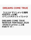 【イベントチケット(12/19 マリンメッセ福岡のはずだった編)+Tシャツ】DREAMS COME TRUE WINTER FANTASIA 2020 -…