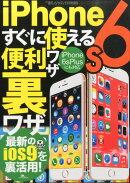 □Phone6s (アイフォンシックスエス) すぐに使える便利ワザ・裏ワザ 2015年 11月号 [雑誌]