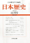 日本歴史 2015年 11月号 [雑誌]