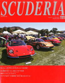 SCUDERIA (スクーデリア) Vol.111 2015年 11月号 [雑誌]