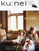 ku:nel (クウネル) 2015年 11月号 [雑誌]