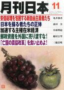 月刊 日本 2015年 11月号 [雑誌]