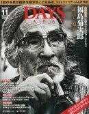 DAYS JAPAN (デイズ ジャパン) 2015年 11月号 [雑誌]