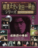 横溝正史&金田一耕助シリーズDVDコレクション 2015年 11/8号 [雑誌]