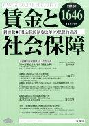賃金と社会保障 2015年 11/25号 [雑誌]