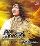 宝塚ロマン 『はばたけ黄金の翼よ』 ダイナミック・ショー 『Music Revolution!』【Blu-ray】