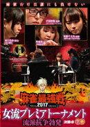 近代麻雀Presents 麻雀最強戦2017 女流プレミアトーナメント 流派抗争勃発 下巻