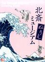 北斎 ぬりえミュージアム The Hokusai Museum Coloring Book [ 高橋 亜弥子 ]