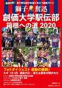 創価大学駅伝部 箱根への道2020 [ 潮編集部 ]