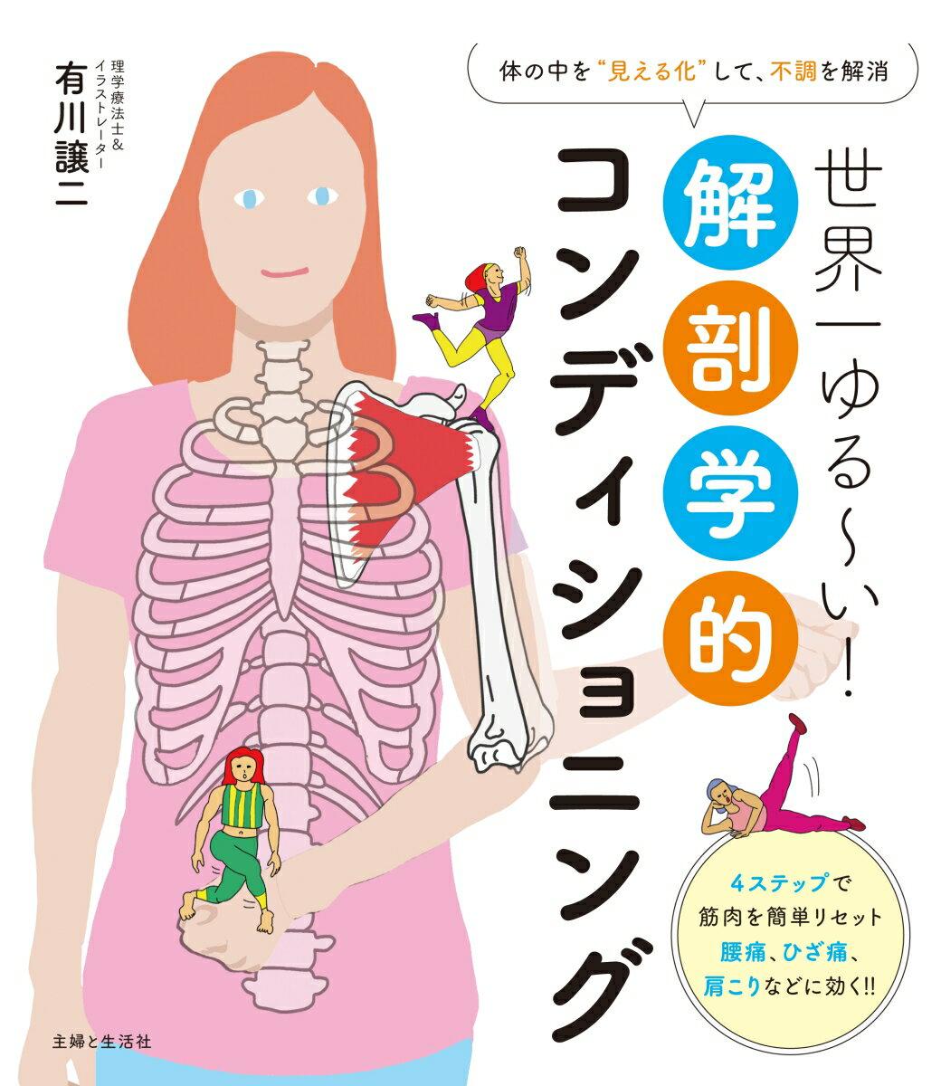 """世界一ゆる〜い!解剖学的コンディショニング 体の中を""""見える化""""して、不調を解消 [ 有川 譲二 ]"""