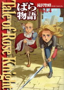 Tale of Rose Knight(vol.4)