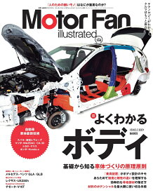 モーターファン別冊 MOTOR FAN illustrated Vol.168
