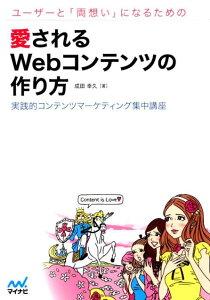 ユーザーと「両想い」になるための愛されるWebコンテンツの作り方 [ 成田幸久 ]