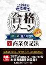 司法書士合格ゾーン択一式過去問題集(7 2020年版) 商業登記法 [ 東京リーガルマインドLEC総合研究所司法 ]