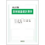 放射線基礎計測学改訂2版
