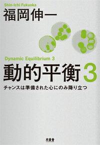 動的平衡3 チャンスは準備された心にのみ降り立つ (動的平衡) [ 福岡伸一 ]