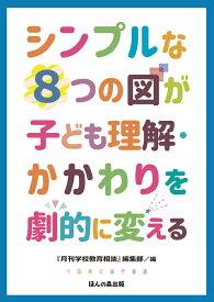 シンプルな8つの図が子ども理解・かかわりを劇的に変える [ 『月刊学校教育相談』編集部 ]