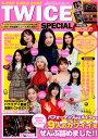 K-POP GIRL'S ZONE TWICE SPECIAL (マイウェイムック)