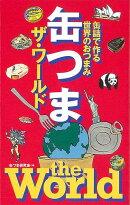 【バーゲン本】缶つまザ・ワールド
