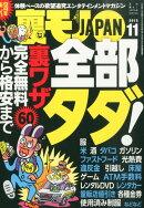 裏モノ JAPAN (ジャパン) 2015年 11月号 [雑誌]