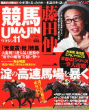 UMAJIN (ウマジン) 2015年 11月号 [雑誌]